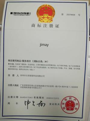 JIMAY注册商标-38类