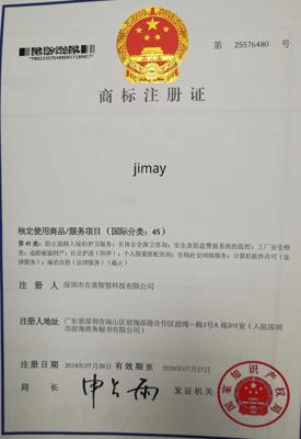 JIMAY注册商标-45类
