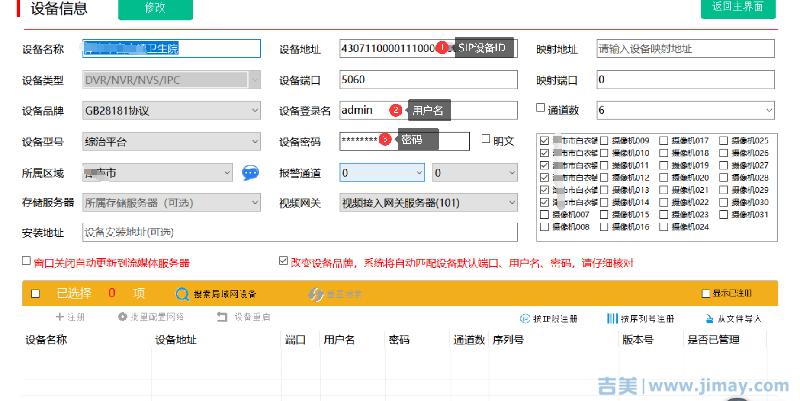 安防管理平台-GB28181接入