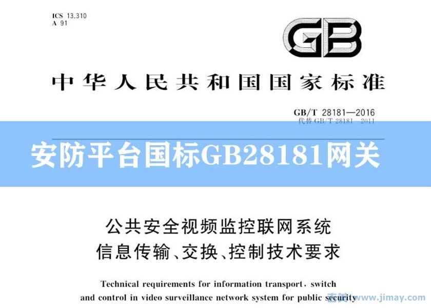 安防管理平台国标GB28181