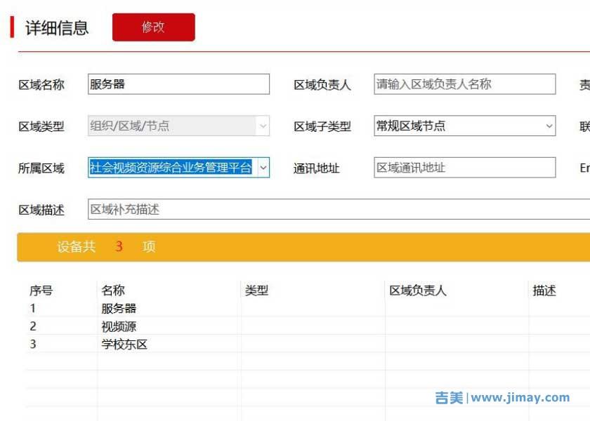 VSMC安防综合管理平台配置界面