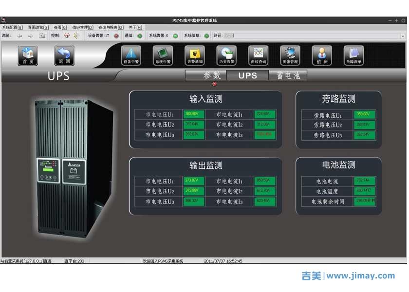 安防视频监控系统UPS子系统