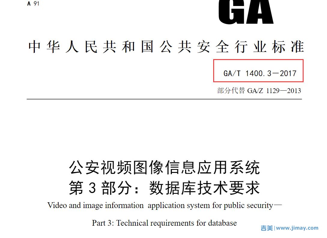 GA1400公安视频图像信息应用系统标准