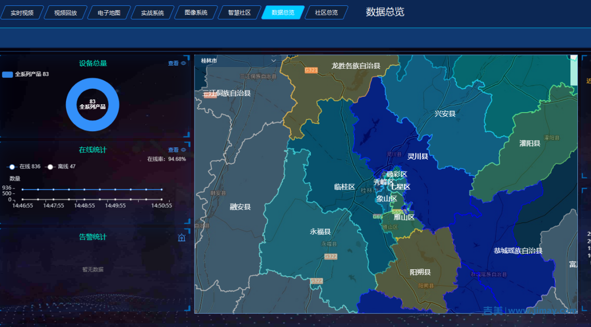 远程视频监控平台GIS地图对接