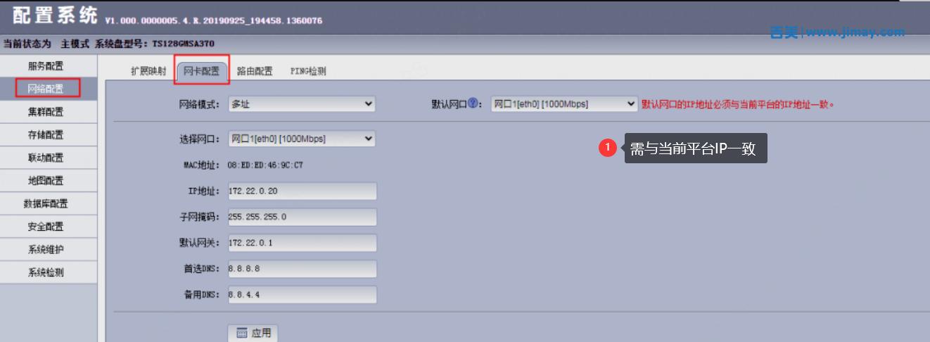 大华DSS平台-网卡配置