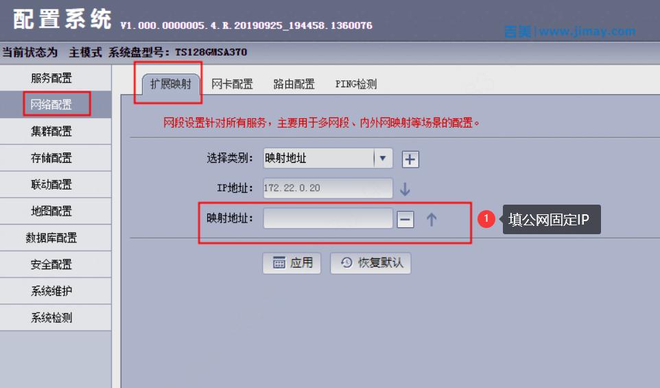 大华DSS平台-扩展映射