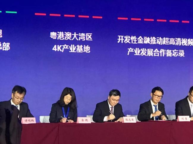 海康威视与广州市人民政府签署战略合作框架协议