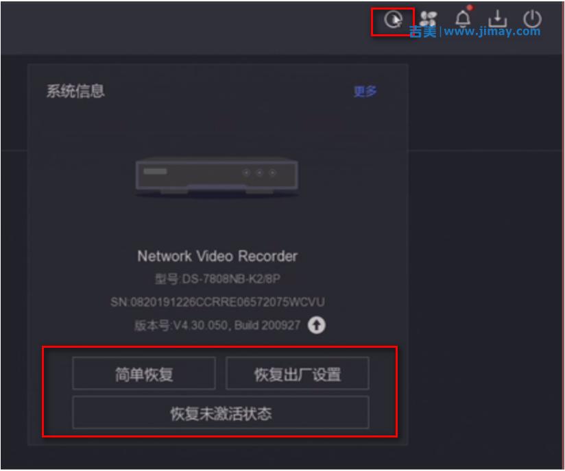 海康录像机怎么恢复出厂设置(海康威视如何恢复出厂)