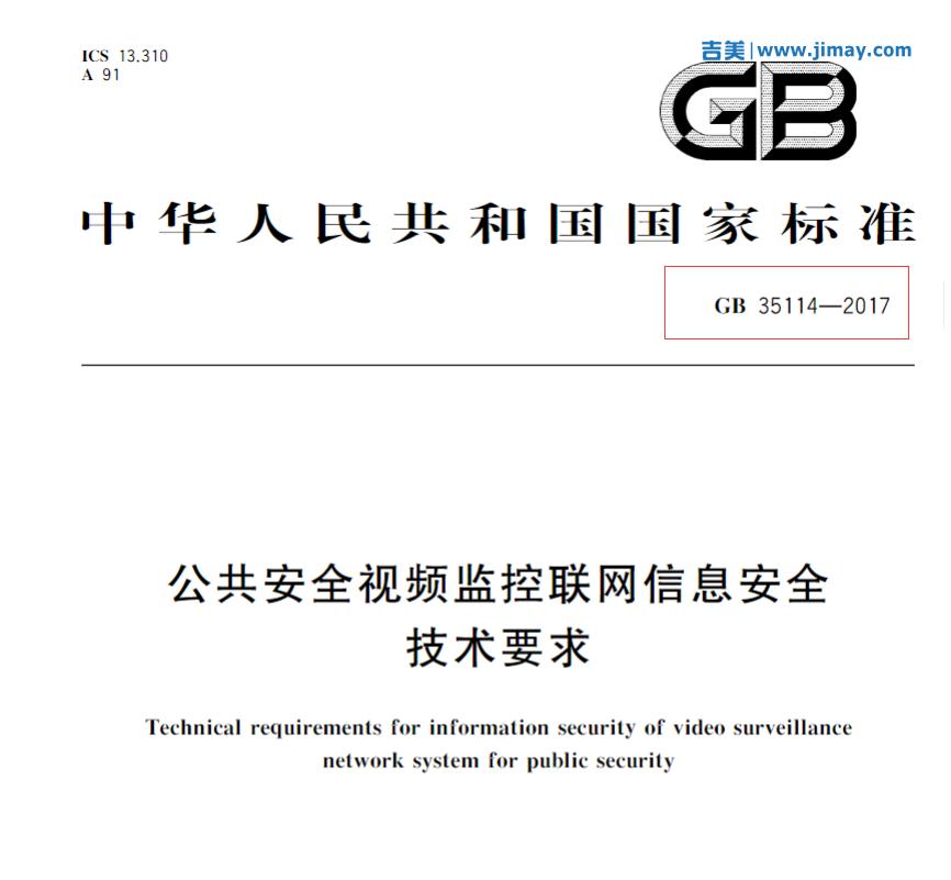 gb35114协议