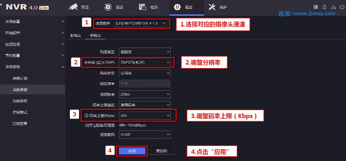 录像参数—子码流分辨率码率4.0lite.png