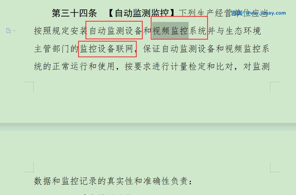 深圳环境保护条例发布,安防视频监控联网、自动监测系统成硬性规定