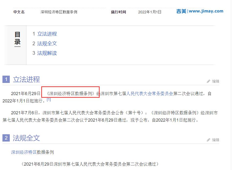 深圳明年起禁止APP强制使用人脸识别