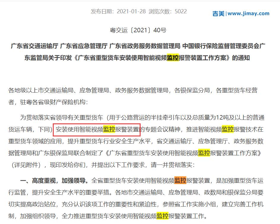 """021年6月底前,广东籍重型货车都要安装安防视频监控与报警装置"""""""