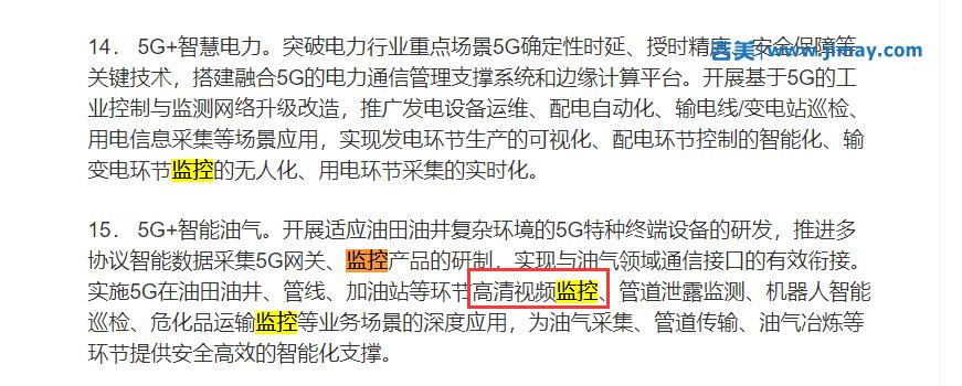 "AR、物联网、智能安防监控要""起风了"",十部门启动""扬帆""计划"