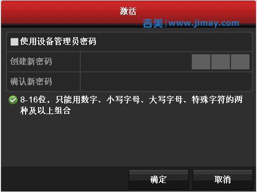 图2-录像机本地激活摄像机NVR 3.0.jpg