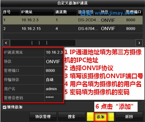 海康录像机如何添加大华摄像机?(海康NVR能不能添加大华摄像头)