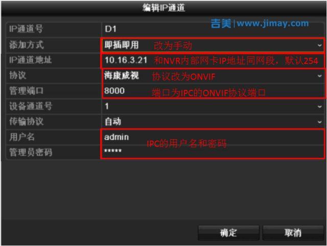 图1-海康poe录像机接第三方IPC.jpg