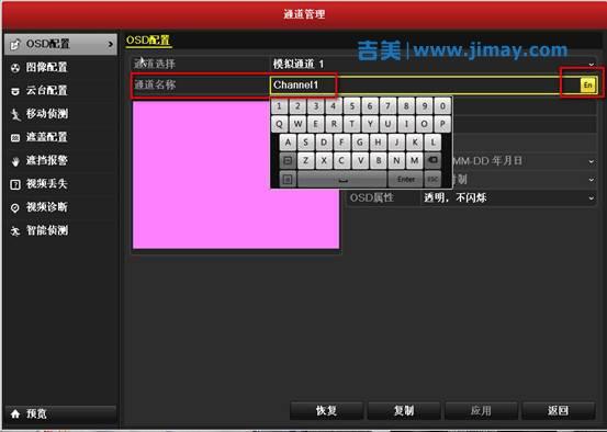海康录像机通道名称怎么修改(3种修改监控点(设备)名称的方法)
