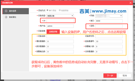 海康ivms8700综合安防管理平台怎么添加监控点(海康软件如何添加设备)