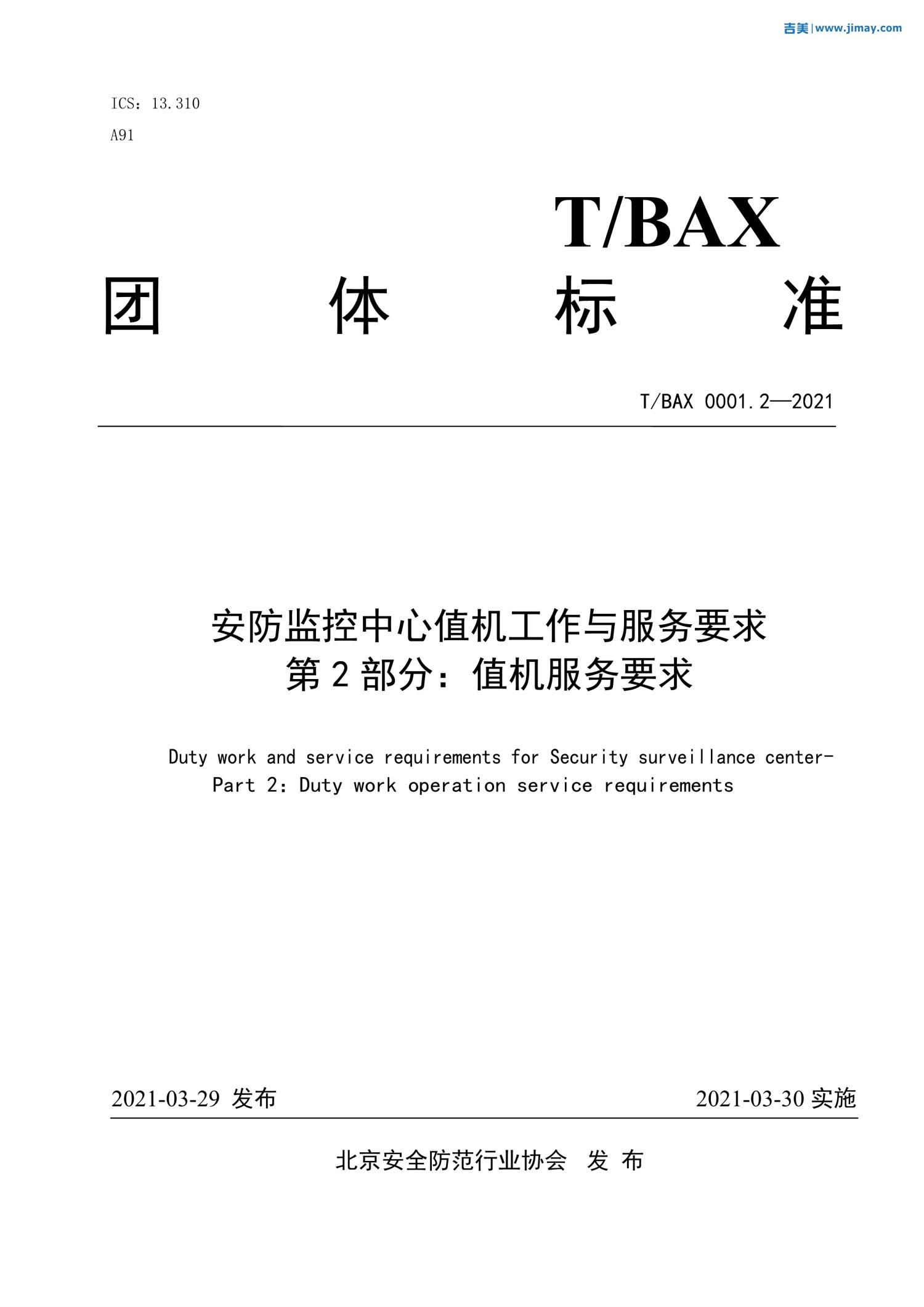 《安防监控中心值机工作与服务要求  第2部分:值机服务要求》发布