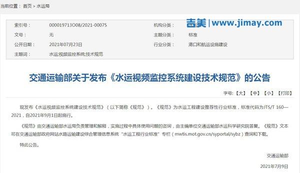 交通运输部发布《水运安防视频监控系统建设技术规范》