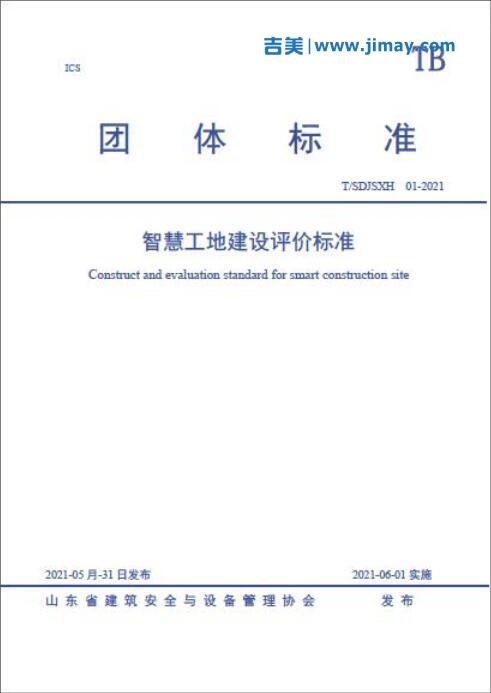 《智慧工地建设评价标准》发布