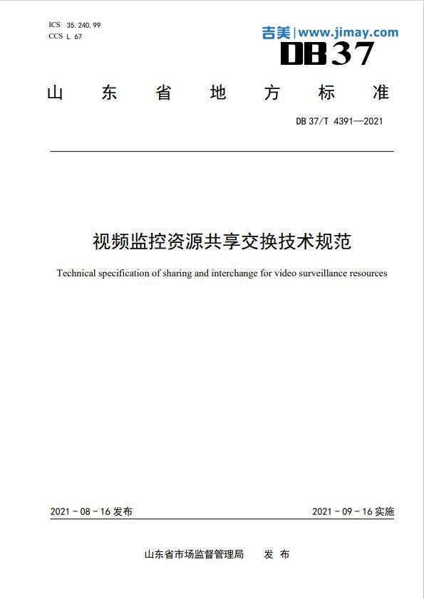 山东省《安防视频监控资源共享交换技术规范》发布