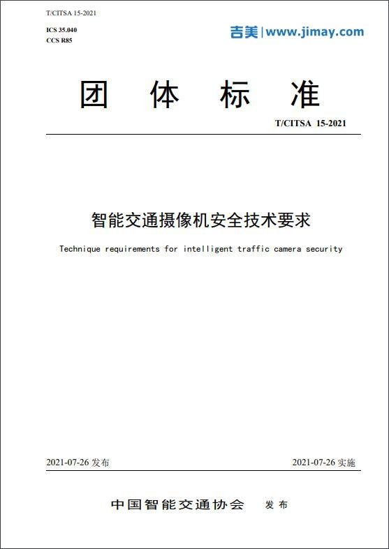 《智能交通摄像机安全技术要求》发布